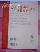 中华耳鼻咽喉头颈外科杂志(第43卷  2008年第12期)