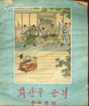闹华山(水浒之十八)<朝鲜文>59年1版1印