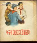 谁的爸爸最光荣<朝鲜文>59年-版-印,彩图板,孤本