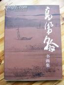 山东省博物馆编辑《高凤翰书画集》  8开一版一印近10品(包邮资)