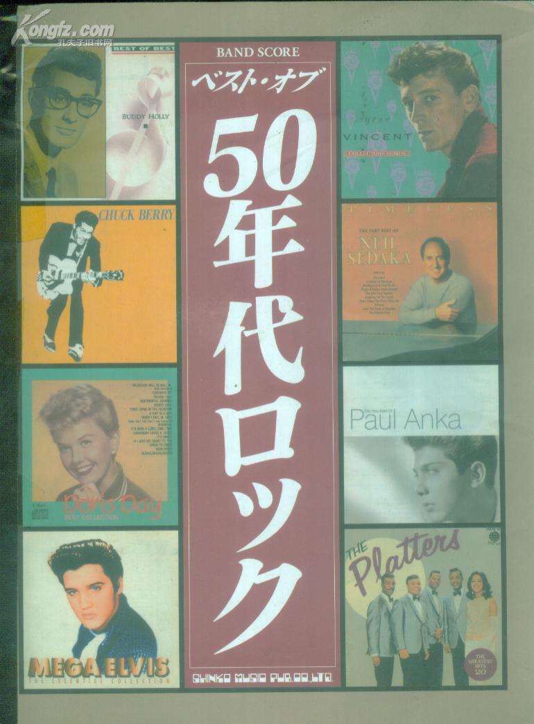 买满就送   50年代摇滚乐乐谱, ベスト・オブ50年代ロック