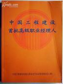 中国工程建设首批高级职业经理人