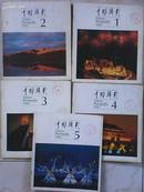 中国摄影1986年第4期