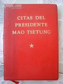 《毛主席语录》64开红塑皮装 西班牙文编号本 1972年出版