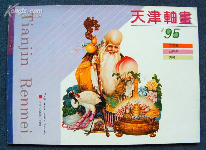 天津轴画【1995年天津美术印制16开彩色轴画*十分精美】