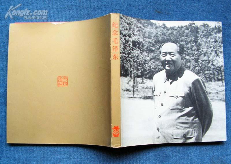 1986年文物出版社初版*中国革命博物馆编*12开大型画册*《纪念毛泽东》*全1册*香港印制
