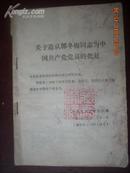 关于追认郭冬梅同志为革命烈士的批复等十四篇文章。网上孤本