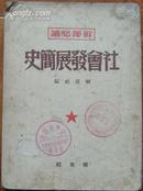 干部必读:社会发展简史,解放社1949年9月再版