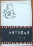 中国民间长诗选第二集,名家精美彩色插图