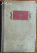 1949-1959上海十年文学选集.特写报告选