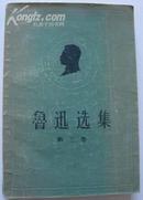 鲁迅选集(第三卷)
