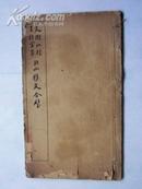 民国线装《文衡山,王雅宜行草》字帖 尺寸26X15CM