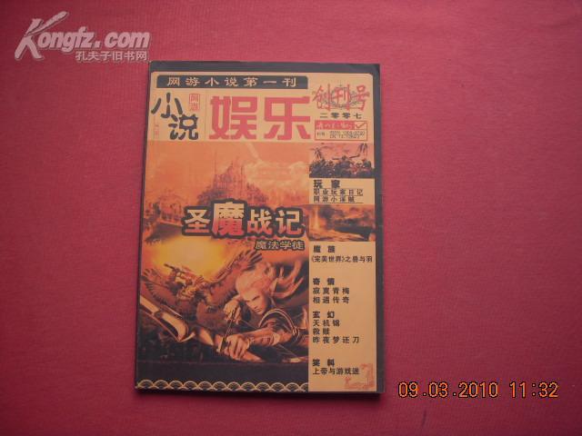 创刊号《网游小说》2007年