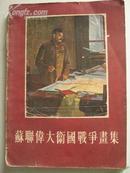 《苏联伟大卫国战争画集》1版1印