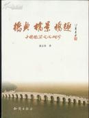 桥典  桥景  桥趣--中国桥梁文化撷珍<签名赠书请平澜教授赐教有二枚印章>多彩色桥梁照片<055>