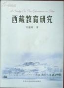 西藏教育研究<有吴德刚印章>有七张中央领导在西藏照片有毛周邓江胡李等<055>