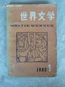 世界文学  1980第一期(双月刊)