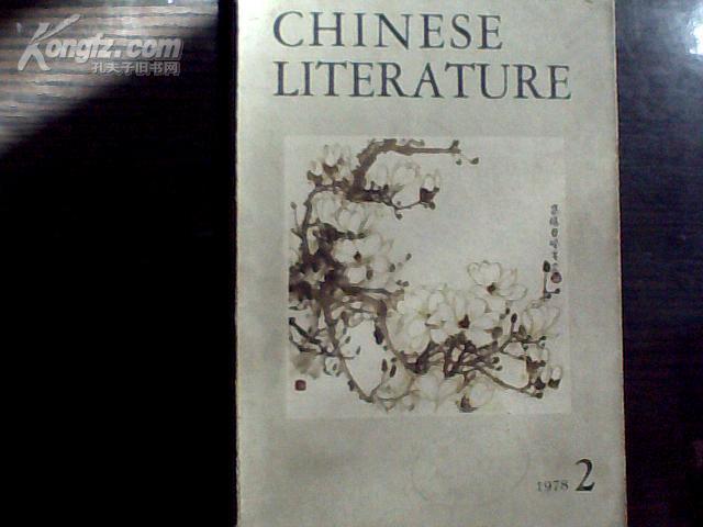 中国文学(英文版)