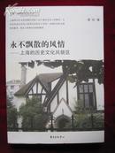 永不飘散的风情——上海的历史文化风貌区