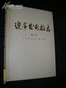 辽宁发电厂志 1957---1985 (第一卷硬精)