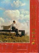 纪念毛泽东诞辰一百周年中华当代文化精粹博览会优秀作品集<邹为瑞签名赠书><055>