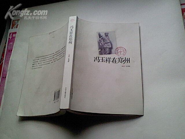 冯玉祥在郑州 (小16开本,95品,2008年1版1印,印量3000册,333页)
