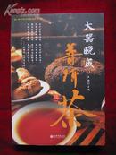 大器晚成普洱茶