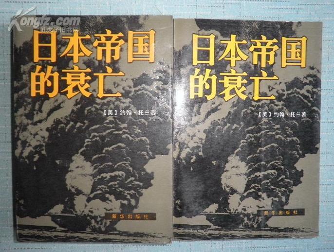 日本帝国的衰亡  (上下)