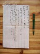 清末民初李氏宗谱毛笔手稿一张   16开大小(包快递)