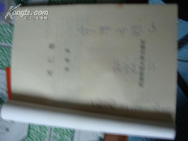 述仁集( 作者杨筱签名赠重庆红岩博物馆馆长宁荣章的书)