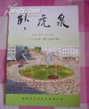 卧虎泉(2007年第二期)
