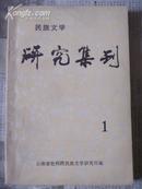 民族文学研究集刊(1) 一版一印1000册 9品