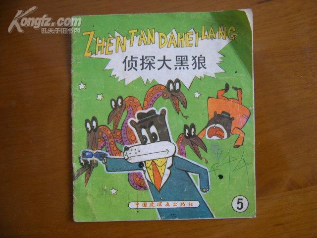 侦探大灰狼(5)(1版5印)(面底稍旧,内较好)