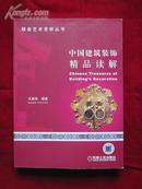中国建筑砖饰精品读解