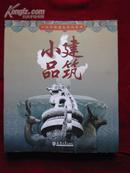 建筑小品(中国传统建筑装饰系列)