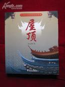 屋顶(中国传统建筑装饰系列)