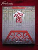 窗(中国传统建筑装饰系列)