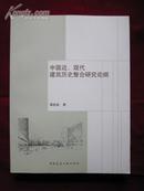 中国近、现代建筑历史整合研究论纲