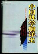 精装本(带护封):《中国科学翻译史》【作者之一刘增羽签名本】