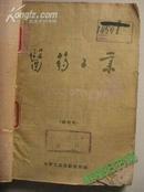 《医药工业》1959年1-6册