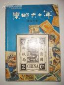 港版签赠本:姜治方·集邮六十年(1981年初版、附手稿1张)