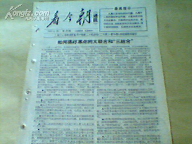 看今朝通讯1967第13期
