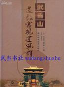 武当山道教宫观建筑群(李光富等/编著)(16开,精装,铜版纸彩印)