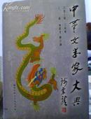 中华文学家大典