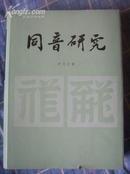 同音研究(西夏研究必备工具书)作者李范文签名赠送本