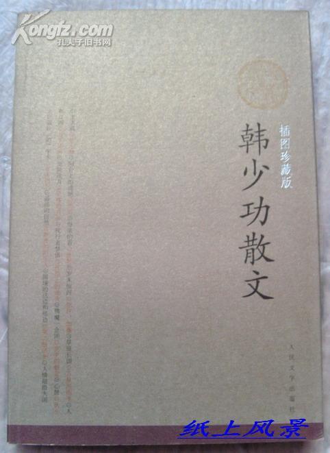 韩少功先生 签名本:《韩少功散文》(插图珍藏本)  签名保真!