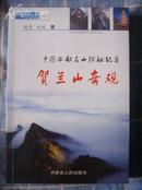 贺兰山奇观——中国西部名山探秘纪实(作者签名本)