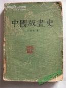 《中国版画史》1版1印