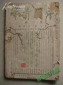《中国青年》月刊第八卷第四期(民国32年)三民主义青年团第一次全国代表大会纪念专号