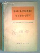 学习<<毛泽东选集>>第五卷参考资料